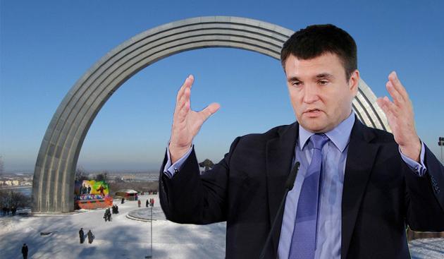 Климкин Арка дружбы народов