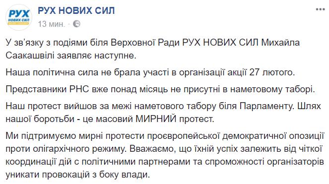 Рух Саакашвили