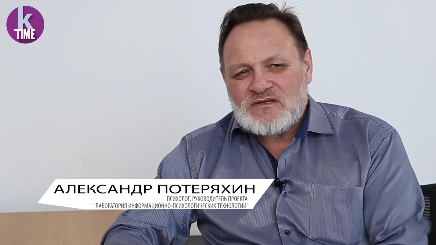 александр Потеряхин