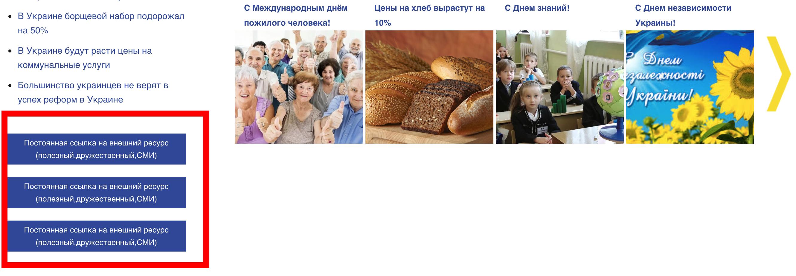 Скрин сайта pru.org.ua