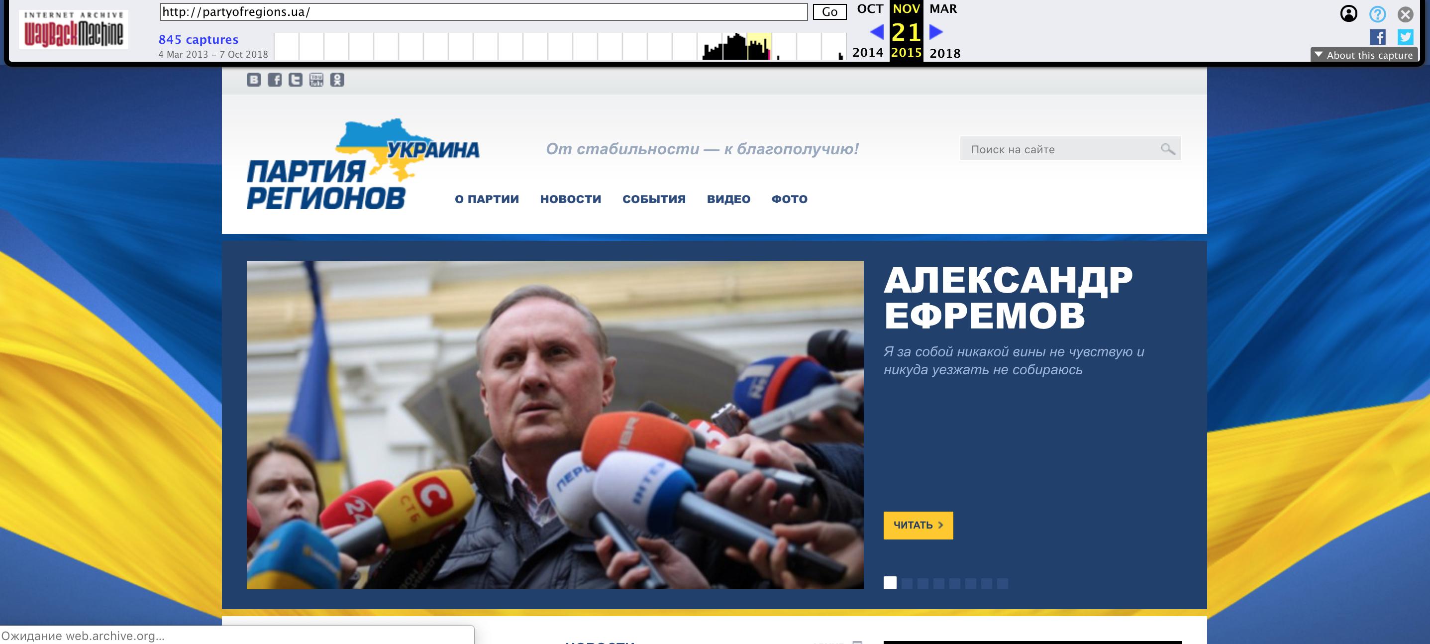 """Скрин главной страницы сайта """"Партии регионов"""" на ноябрь 2015 года"""