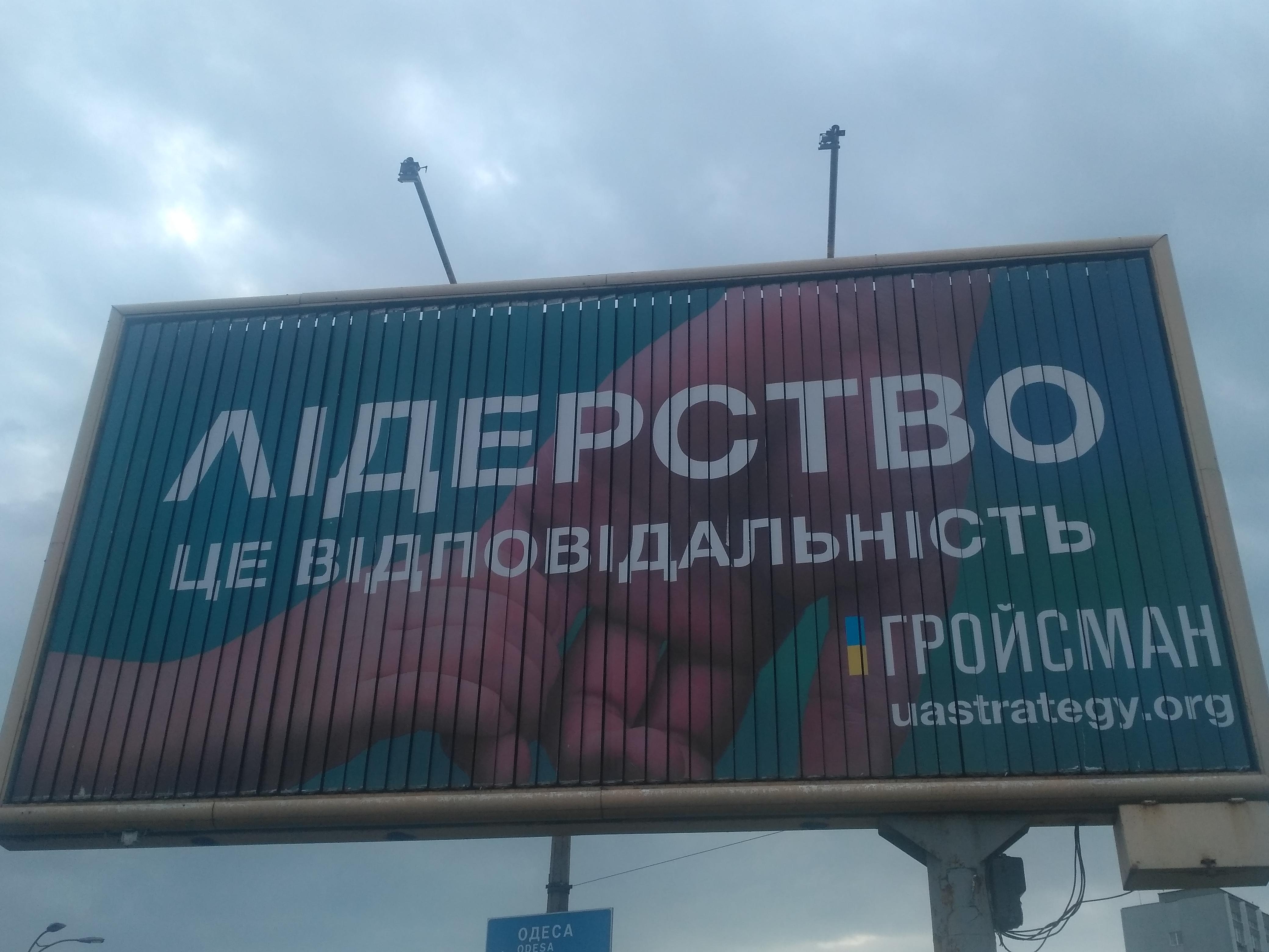 Новые билборды Гройсмана