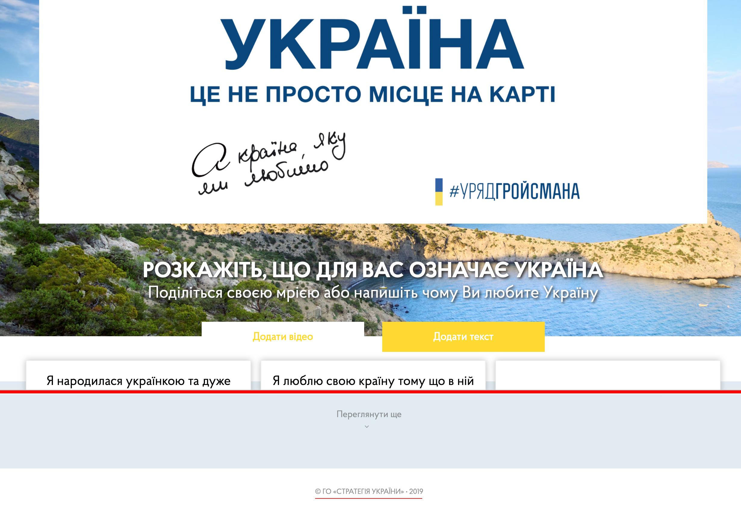 сайт стратегия украины
