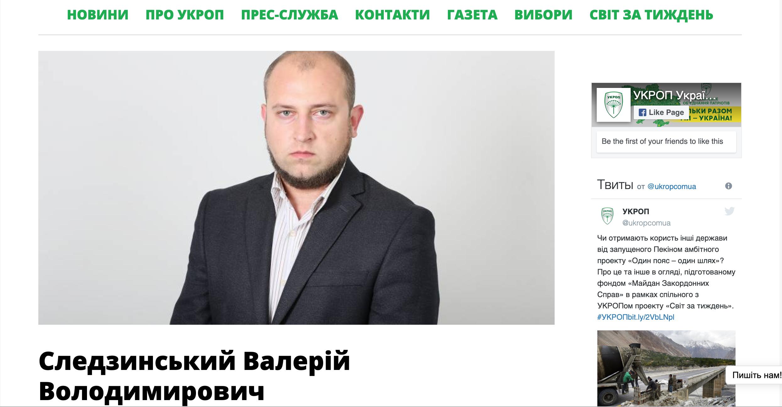 Валерий Следзинский