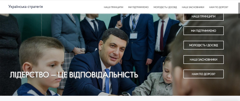 Сайт Украинской стратегии Гройсмана 2
