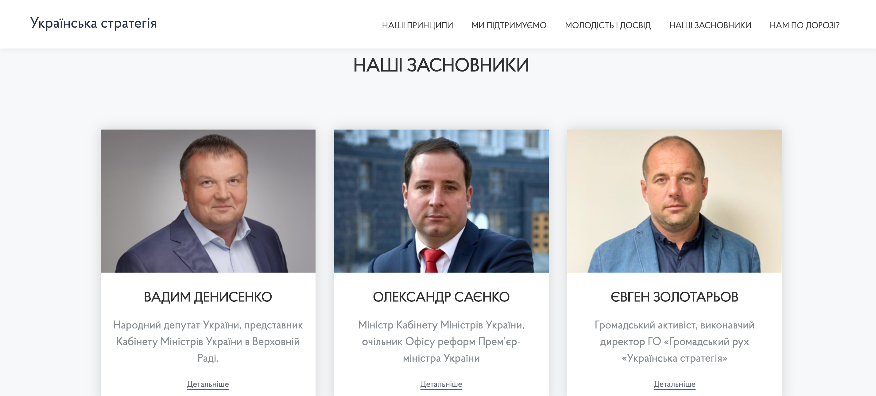 Сайт Украинской стратегии Гройсмана