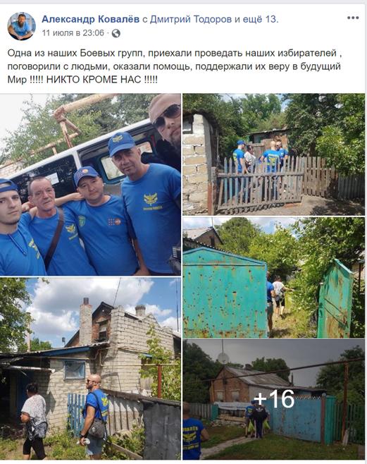 александр Ковалев в facebook