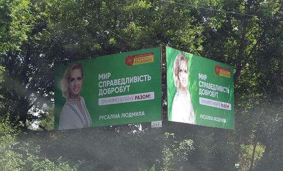 билборды русалиной под Зеленского