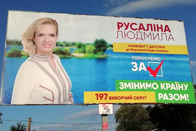 кандидат людмила Русалина