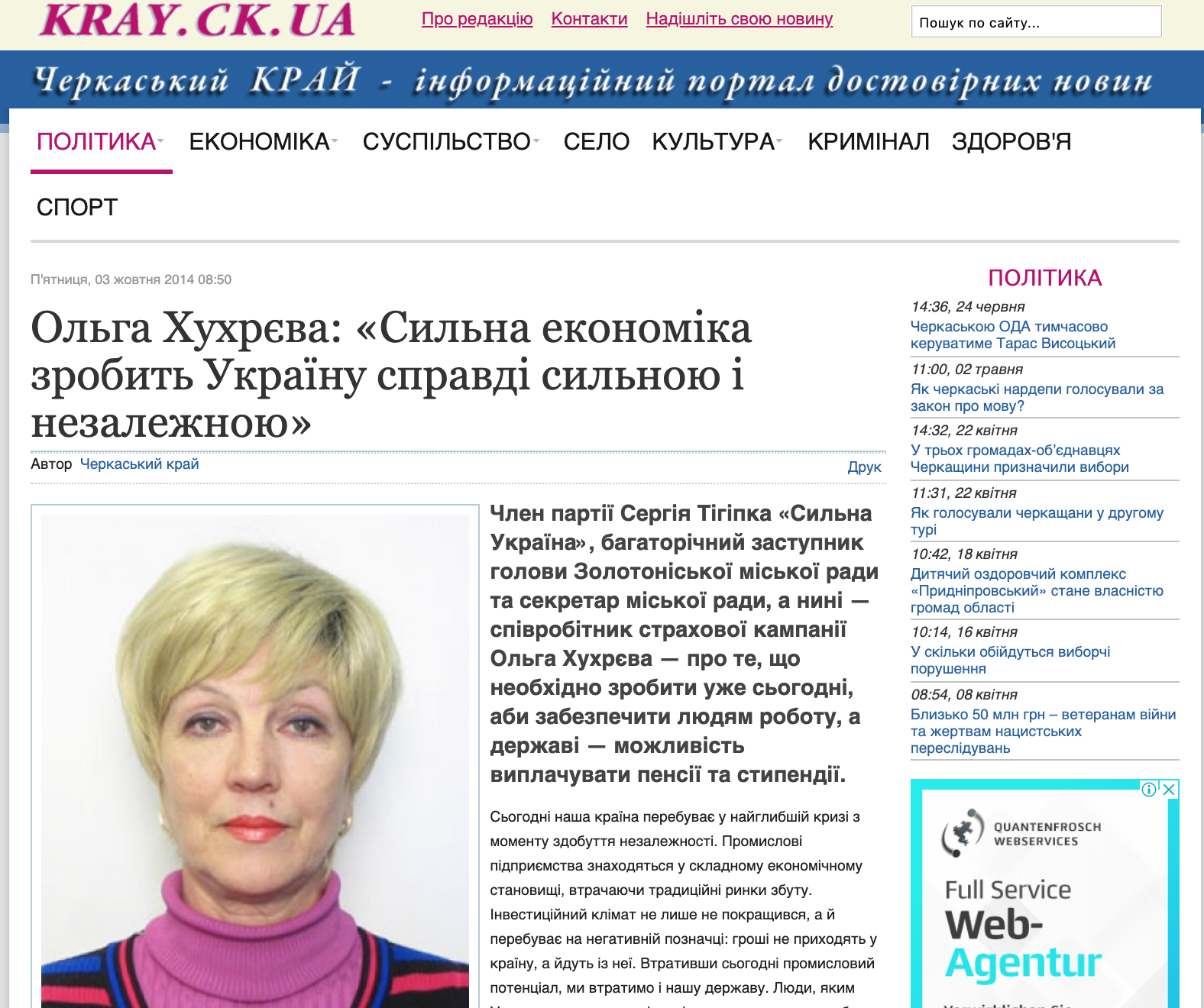 Ольга Хухрева