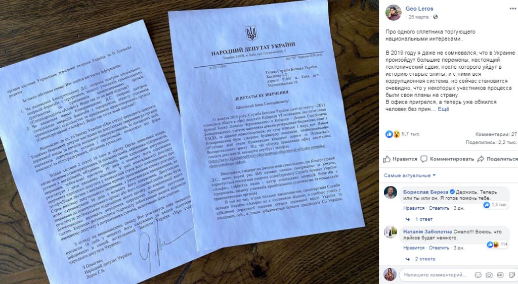 пленки гео лероса о порошенко