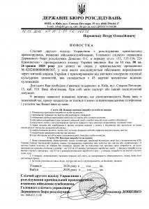 ГБР креативно вызвало Порошенко на допрос: опубликовано видео фото 1