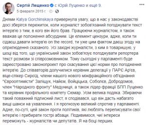 «Соросенок» Лещенко запретил украинскому СМИ публиковать интервью с ним: в 2015 году он говорил иначе фото 3