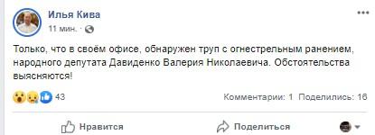 Нардеп Рады найден мертвым в своем офисе: первые подробности фото 1