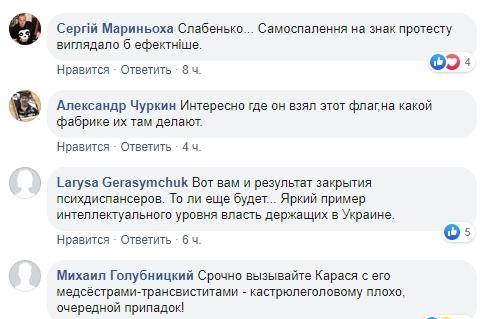 В сети высмеяли мэра Конотопа, который сжег влаг России фото 2