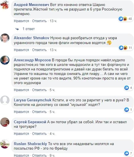 В сети высмеяли мэра Конотопа, который сжег влаг России фото 3