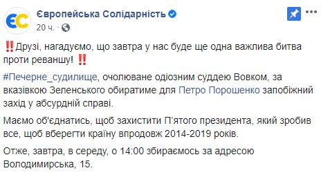 Суд в Киеве избирает меру пресечения для Порошенко: все подробности фото 1