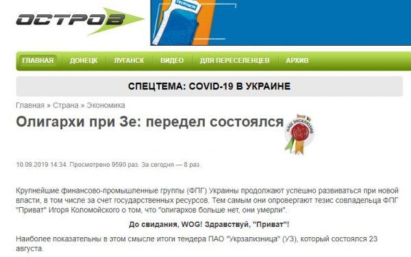 «Укрзалізниця» и подставные фирмы Томаша Фиалы: расследовали миллионные схемы «соросят» на «дизеле» фото 1