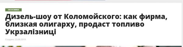 «Укрзалізниця» и подставные фирмы Томаша Фиалы: расследовали миллионные схемы «соросят» на «дизеле» фото 2