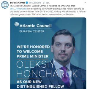 Гончарук уехал учиться в Вашингтон. Вернется ли он в украинскую политику? фото 2