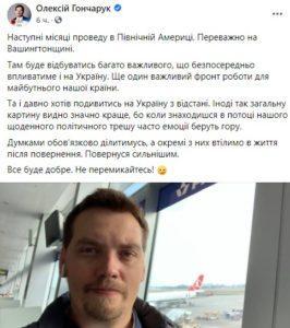 Гончарук уехал учиться в Вашингтон. Вернется ли он в украинскую политику? фото 3