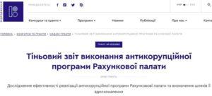 Гончарук уехал учиться в Вашингтон. Вернется ли он в украинскую политику? фото 4