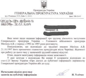 Анатолий Матиос: что известно о бывшем военном прокуроре фото 3