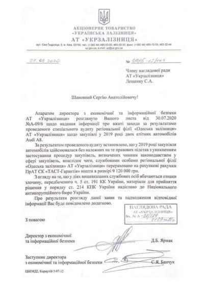 Экс-руководство «Укрзализныци» вместо дизель-поезда купило лимузины по 4,5 млн фото 2