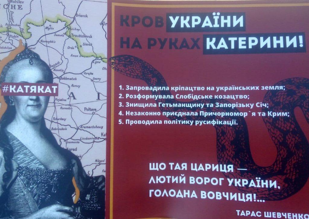 Памятник преткновения: как и почему националисты борются против Екатерины II фото 2