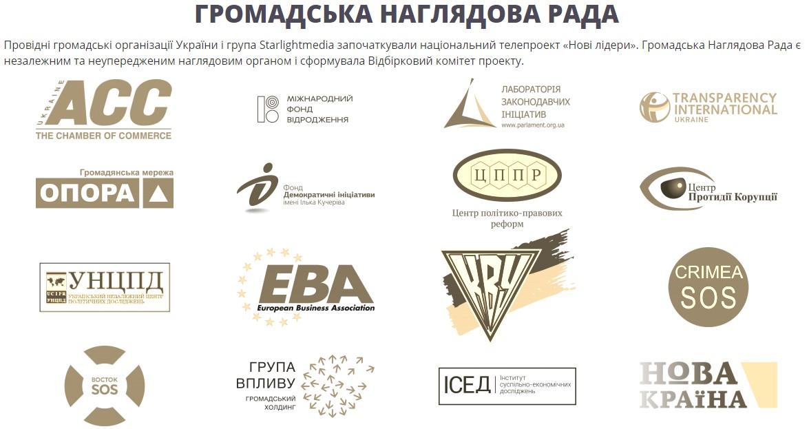 Наблюдательный совет программы «Новые лидеры»