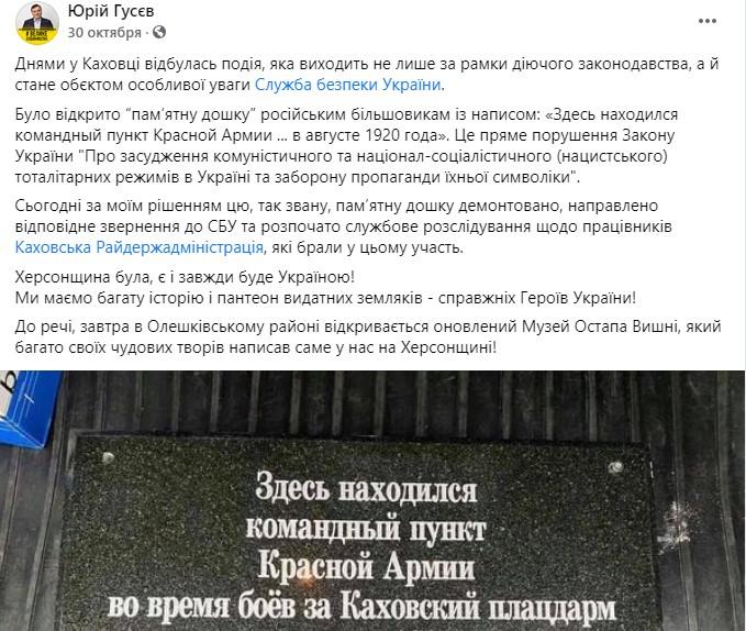 Юрий Гусев демонтировал табличку Красной армии