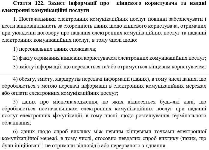 Узаконенная слежка за украинцами