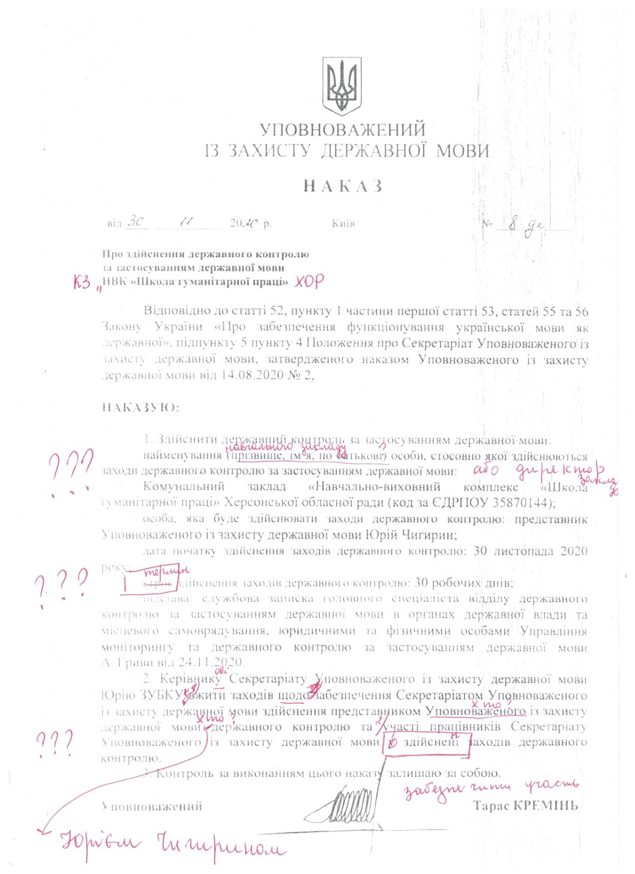 Травля за русский язык в Украине усугубляется: националисты каждый день ищут новую жертву фото 1