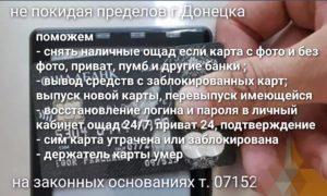 """Как обналичить деньги в """"ДНР"""": способы и риски фото 3"""