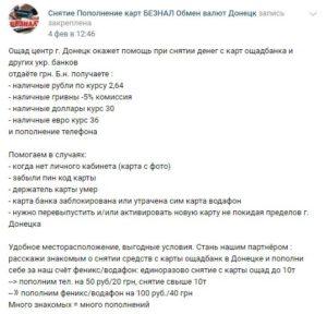 """Как обналичить деньги в """"ДНР"""": способы и риски фото 2"""