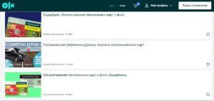 """Как обналичить деньги в """"ДНР"""": способы и риски фото 4"""