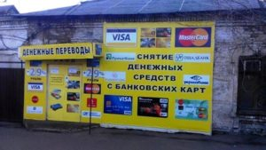 """Как обналичить деньги в """"ДНР"""": способы и риски фото 1"""