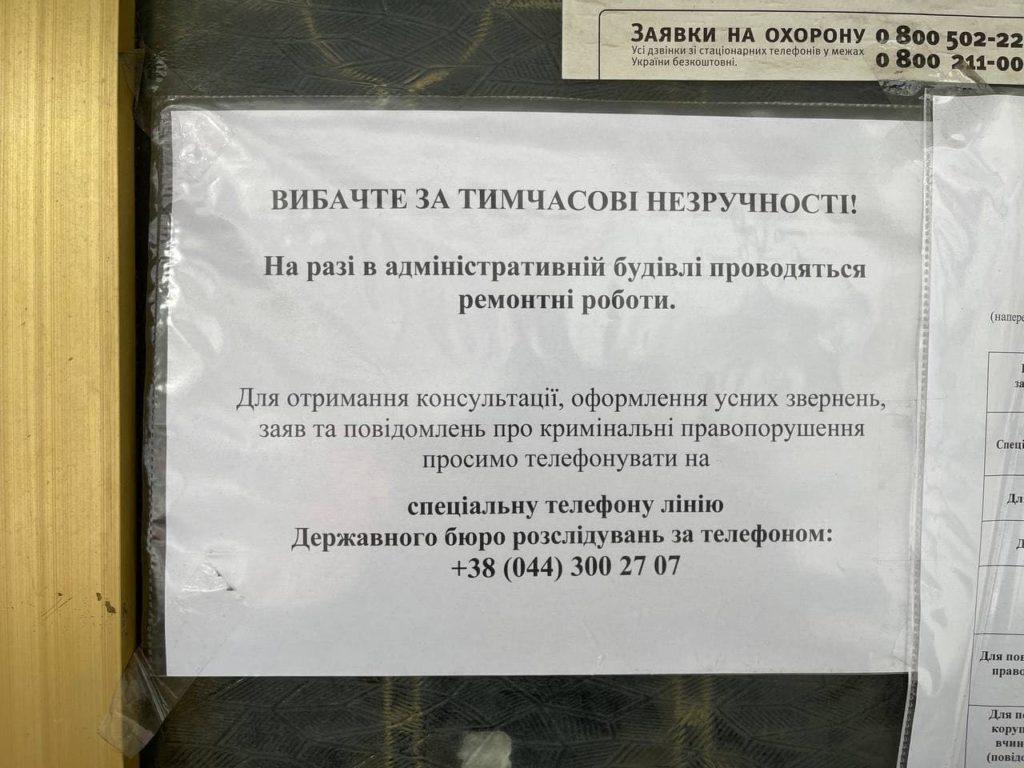 Сегодня суд открыл производство по делу об отмене регистрации Госбюро расследований Украины фото 2