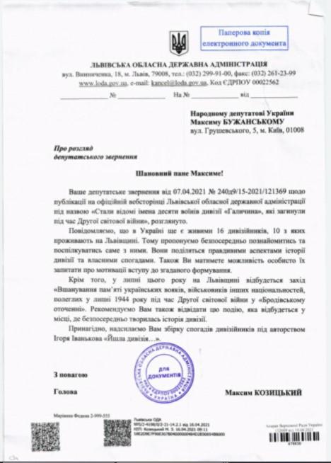 «Слуга народа» и глава Львовской ОГА вступили в дискуссию из-за дивизии «Галичина» фото 1