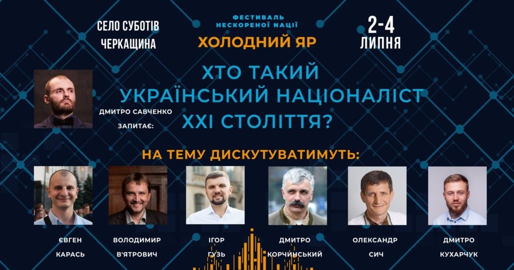 Вятрович выступит вместе с Корчинским, Карасём и «Нацкорпусом» на «патриотическом» фестивале: обсудят перспективы украинского национализма фото 1