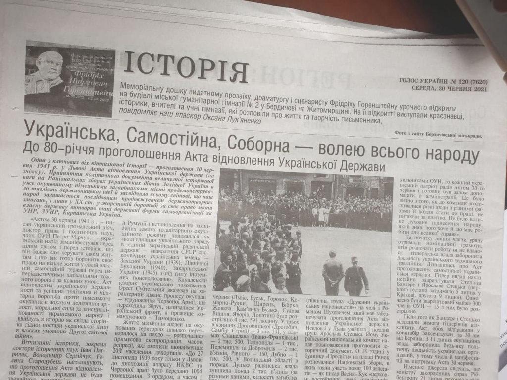 Нацизм на марше: в газете Рады написали о подвигах Бандеры, но забыли о Львовском погроме