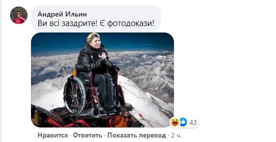 Восхождение на Эверест: украинку Мохнацкую обвиняют в использовании фотошопа. Чем грозит международный скандал? фото 1