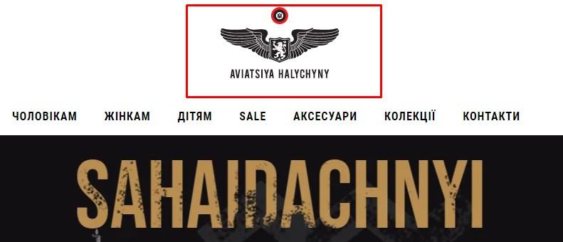 «З золотим левиком на рукаві»: львовский бренд продает одежду с нацистскими символами фото 1