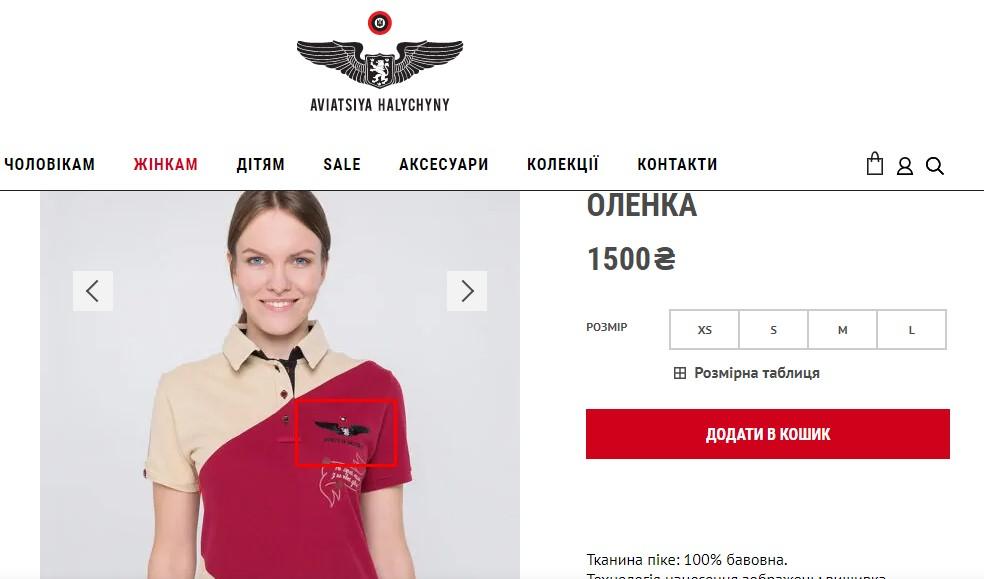 «З золотим левиком на рукаві»: львовский бренд продает одежду с нацистскими символами фото 2