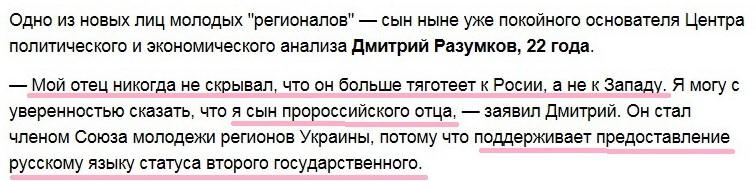 Дмитрий Разумков: политический дублер Зеленского фото 6